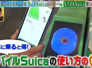 モバイルSuicaを入れてみた。