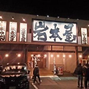 加賀の国で麺活
