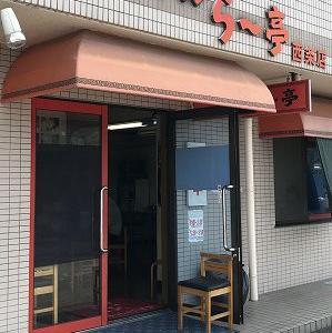 ラーメン ら~亭 西条店 久々の外食