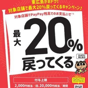 東広島市のPayPayキャンペーンが始まった!