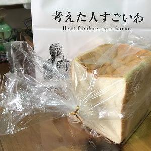 考えた人がすごいパン