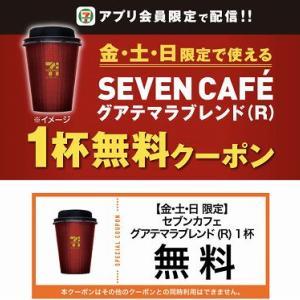 セブンアプリでコーヒーゲット