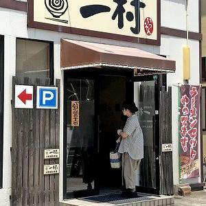 呉市安浦の一村でつけ麺
