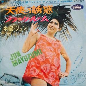 ハワイアン・ロック?昭和の歌姫と令和の踊り子
