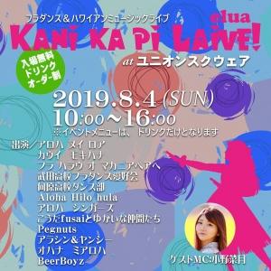 イベント告知:カニカピライブ elua