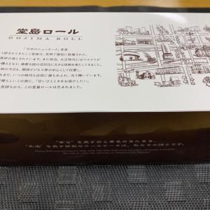 堂島ロール(*^^*)