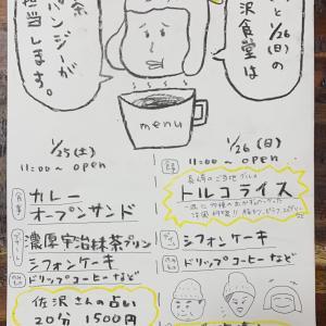 1/25(土)化世沢食堂で占います!