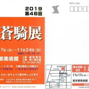 【予定】秋季蒼騎展は11/17から上野で