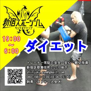 張るだけでは痩せないダイエットパッチ ダイエットなら新宿で朝まで営業しているキックボクシングジム