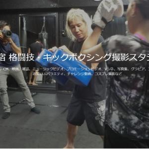 人気YOUTUBERのボクシング対決! 新宿の撮影対応キックボクシングジム