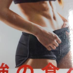 筋肉食堂のメニューとレシピ 新宿でダイエットならキックボクシング 新宿スポーツジム