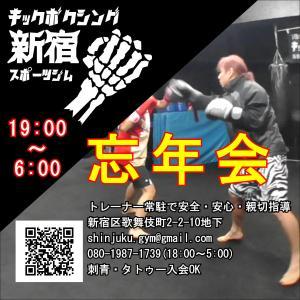 太らない忘年会の方法!? 新宿でキックボクシングダイエットなら 深夜営業新宿スポーツジム