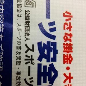 2020年度 スポーツ保険の更新 19:00-6:00 新宿歌舞伎町キックボクシングジム 新宿ス