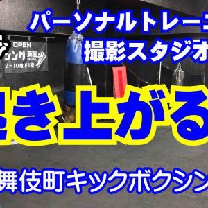 起き上がる力 キックボクシング パーソナルトレーニング&撮影スタジオ&デリバリー