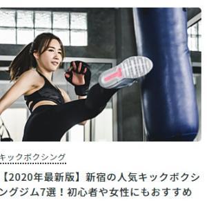 最新版新宿の人気キックボクシングジム7選!初心者や女性にもおすすめ