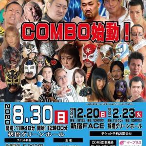 COMBOプロレスリング 板橋グリーンホール大会 2020年8月30日(日)