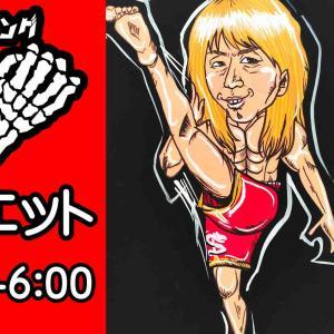 駆け引きのキックマス! 19:00-6:00 新宿歌舞伎町キックボクシングジム ダイエット&