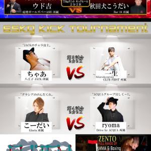 ホスト格闘技 宴 UTAGE対戦カード