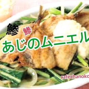【9月のお料理】魚料理が苦手さんも「魚のムニエル」なら食べ易くてパクパク間違いなし〜!