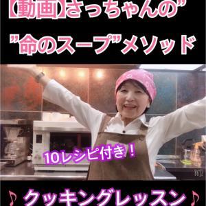 """【動画・71歳さっちゃんの""""命のスープ""""メソッドクッキングレッスン】を本日から音声紹介します!"""