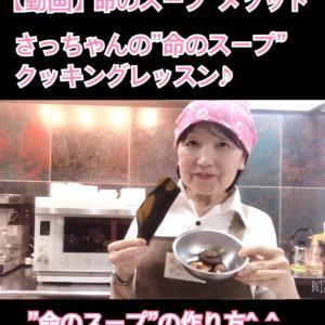 """【動画まとめ】腸活レシピ12選♪71歳さっちゃんの""""命のスープ""""メソッドクッキングレッスン♪"""