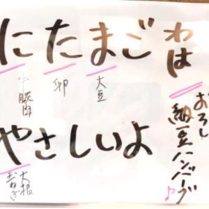 """【動画】""""命のスープ""""腸活レシピ12選お申し込みスタート!"""