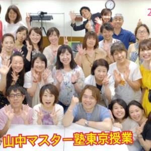 【今週末は東京!】ビジネス勉強会「マスター塾東京講座」と「シャングリラお茶会」と