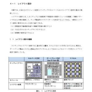【第2版】 4.チップ・レイアウト設計