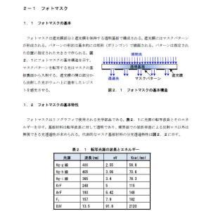 【第2版】 2.LSI製造の前工程(マスク製作・拡散)