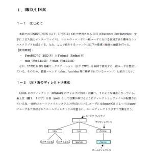 【第2版】 1.UNIX/LINUX