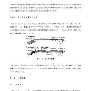 【第2版】 5.DFMソリューション
