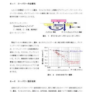 【第2版】 6.ローパワーソリューション