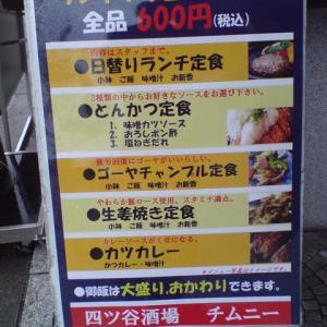 チキンカツ定食(塩ねぎだれ)@チムニー