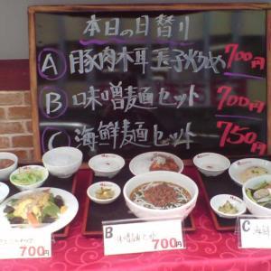 味噌麺セット(日替わり)@桂園