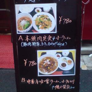 木須肉定食+小ラーメン@飲茶・上海中華料理 姜太公