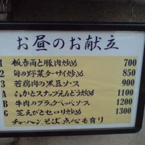 板春雨と豚挽肉炒め@源源飯店