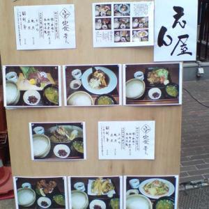 肉野菜炒め定食@えん屋 四ツ谷店