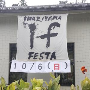 イナリヤマフェスタ2019