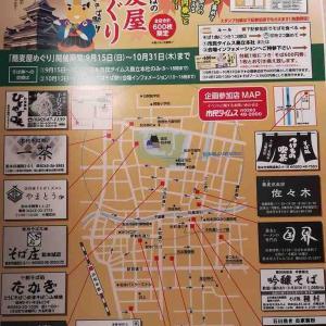 信州松本そば祭り 2019に協賛しております。