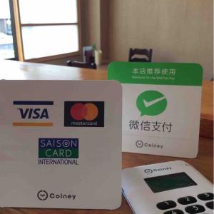 クレジットカードに対応できるようになりました!