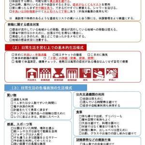 弊社の感染予防対策や勤務形態の指針