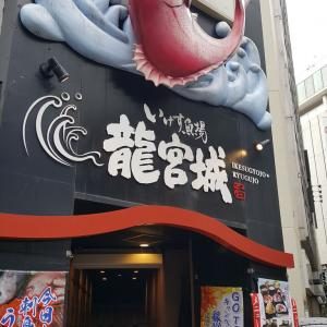 いけす漁場 竜宮城でランチgo to eat