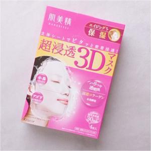 肌美精 超浸透3Dマスク エイジングケア(保湿)使ってみました