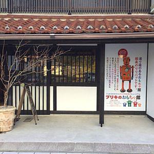 【ブリキのおもちゃ館】三次町栄町にオープン!