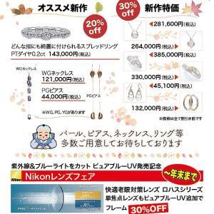 【新川時計店】プリンスジュエリーフェア 11月27日(金)・28日(土)開催 !!