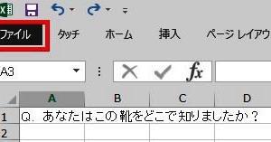 Excelでチェックボックス作成!