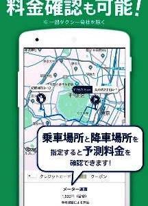 タクシー運賃乗車前に確定! 京都でも始まる!