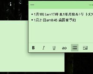 Windows『付箋』ツールをスマホで同期!