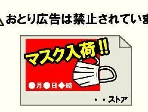 消費者庁『おとり広告』で2事業者を指導!!