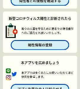 接触確認アプリ『COCOA』ダウンロードしましたか!?